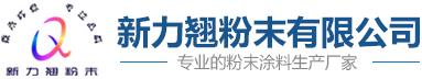 鹤山市新力翘粉末有限公司