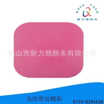 高光粉红粉末涂料